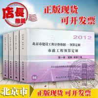 【现货发售】2012年北京建设工程计价依据-预算定额 市政工程预算定额 共四册 桥梁.管道工程