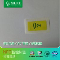 NFC卡套餐 提供全面协议NFC卡 深圳专业NFC卡生产厂家