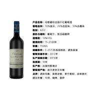 法国波尔多玛歌庄园干红葡萄酒2016款