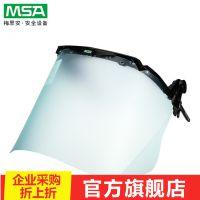 MSA梅思安10115836头盔式防飞溅透明防护面屏需与框架搭配使用