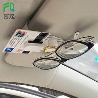 汽车车载眼镜架夹盒多功能车用眼睛夹子遮阳板卡包卡片名片收纳
