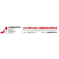 2019年上海国际鞋展会