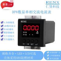 供应仁贤电流仪表 RX194I-DK1 智能交流电流表 开孔45X45