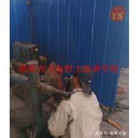 洛阳电焊培训学校、专业电焊工学校、高压焊接培训、资格证办理等