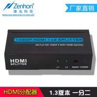 hdmi分配器 HDMI一分二配器 支持4K分辨率 厂家直销