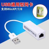 USB网卡转换器笔记本电脑外置有线网卡usb转rj45网线接口支持win8