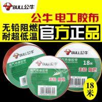 公牛 电工 配件阻燃胶布PVC黑红黄白绿无铅防水电气绝缘胶带18米