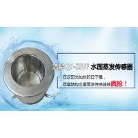 QY-ZF/F水面蒸发传感器植物种子培养液面蒸发传感器农林科研