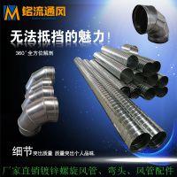 江门不锈钢油烟管200φ,专业的镀锌螺旋风管厂家生产