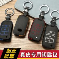佑易 适用起亚凯尊汽车真皮钥匙包套 K7手缝车匙遥控器保护套