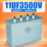 UV电容器 15uF 2KV 油浸式0+10+3+2UF 紫外线UV汞灯专用电容