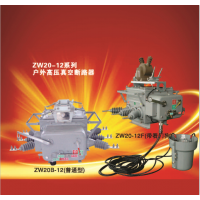 ZW20-12F/T630-25户外高压真空断路器