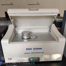 张家界EDX8300H快速分析仪市场价格