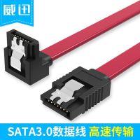 威迅 满优惠SATA线3.0 D型电脑光驱串口连接线弯头数据线 硬盘线