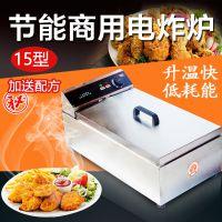 15型多功能电炸炉 商用炸油条薯条鸡翅油炸炉大容量电热油炸锅