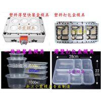 一次性1200ml保鲜盒模具 薄壁1000ml保鲜盒模具生产流程