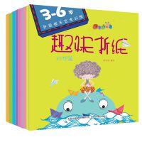 幼儿园儿童手工全套8册 快乐折纸剪纸彩泥大全 宝宝DIY制作工具书