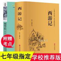 ?西游记和朝花夕拾鲁迅原著正版七年级课外阅读书籍初一上册必读