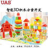 深圳厂家直销 智能3D积木方案 宝宝幼儿园早教益智木制立体拼图