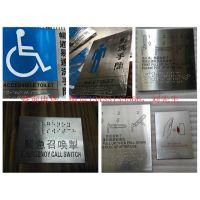 香港金属盲文标牌 港澳台地区不锈钢盲人触摸标识牌 可来图来样定制