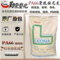 超增韧 纯树脂尼龙PA66 日本旭化成 1300S 高流动 低粘度