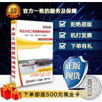 【】水运预算软件-正版筑业建设工程计价软件V3(水运全专业版)