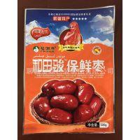 直销中卫红枣包装,高档铝塑包装袋,定制生产/金霖彩印制品