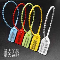 晋拓厂家直销 一次性塑料封条样品塑胶标签扎带防拆锁扣 长250mm