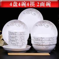 碗筷餐具餐厅酒店14头碗碟套装家用4人A15欧式宿舍新居骨瓷碗盘