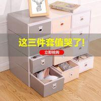内衣收纳盒三件套 有盖抽屉式装内衣内裤的收纳盒宿舍塑料整理箱