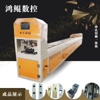 鸿鲲全自动液压数控不锈钢冲孔机 方管自动冲孔机