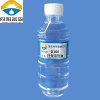 向阳富森供应D100溶剂油高闪点低芳 国企茂石化货源
