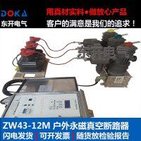 ZW43-12M/630-20柱上高压永磁真空断路器 10kV永磁真空开关