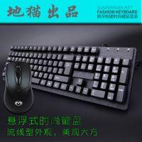帝猫 DK501 悬浮按键键盘 游戏网吧办公键盘鼠标 USB防水键鼠套装