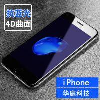 苹果iphone7 抗蓝光4D曲面钢化膜 3D升级全屏全包前7plus手机贴