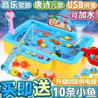 亲子玩具磁性钓鱼捕鱼达人玩具 儿童电动益智大号钓鱼台带音乐