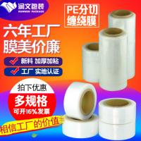 厂家批发分切缠绕膜 宽15cm300米全新料透明包装膜 PE缠绕膜拉伸