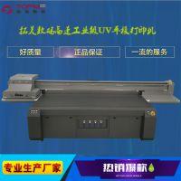 广告定制设备UV打印机 3D广告海报印刷 高清标牌万能打印机