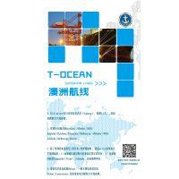 深圳-澳大利亚悉尼海运集装箱,冷冻集装箱运输