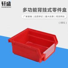 轩盛 001背挂式零件盒 背挂式零件盒小周转盒物料盒螺丝盒配件箱五金工具盒元件盒塑胶盒