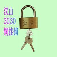定做汉山3030通匙铜挂锁汉,可用件电表箱锁水表箱锁