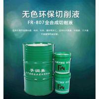 FR-807全合成切削液 厂家优质FR-807批发模具钢切削液 全环保
