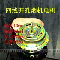 吸排油烟机用电动机160抽油烟机电机 通用双滚珠马达48w