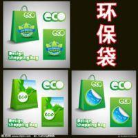 绿色家园就选昆明雄琛绿色环保袋-大理购物袋印字