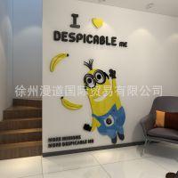 小黄人亚克力3D立体墙贴画客厅卧室墙贴纸幼儿园儿童房背景墙装饰