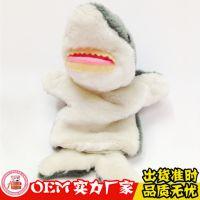 鲨鱼手偶 早教道具动物手指偶毛绒玩具 表演道具公仔来图定制