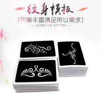 JSH纹绣镂空小纹身图案模板韩式半英文字母大小纹身小图册转印纸