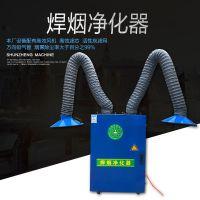移动式焊烟净化器电焊吸烟机除尘器工业用设备焊接烟尘旱烟净化器
