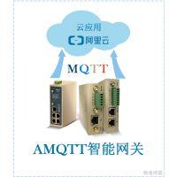 物通博联·工业智能PLC网关 物联网MQTT网关 支持西门子三菱台达欧姆龙modbus