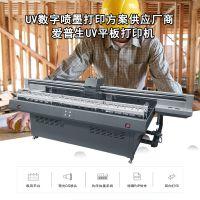 深圳爱普生uv打印机多少钱一台